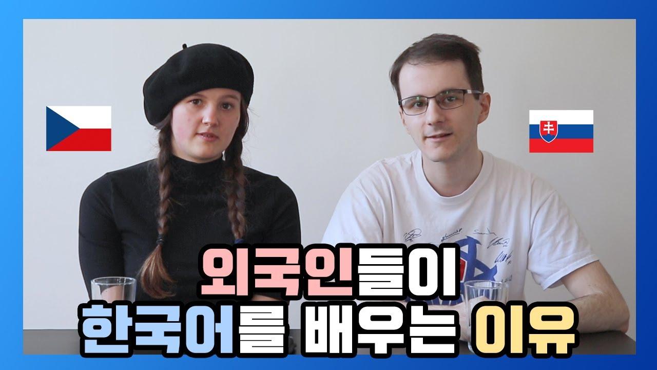 외국인들이 왜 한국어를 배우게 됐을까?