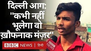Baixar Delhi Fire Tragedy: चश्मदीद ने बताया कितना ख़ौफनाक था Factory में लगी आग का वो मंज़र (BBC Hindi)