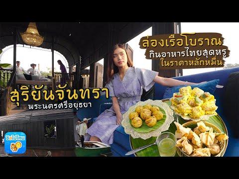 Vlog มายด์พาล่องเรือโบราณ กินอาหารสุดหรู ในราคาหลักหมื่น!