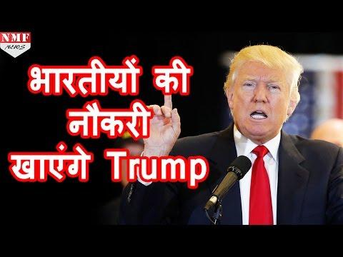 Indian के लिए शुभ नहीं हैं Trump, US में Indian की JOBS छीननें की तैयारी में
