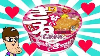 【カップ麺の暴走】マルちゃん「甘〜いきつね」を食べた正直な感想。 thumbnail