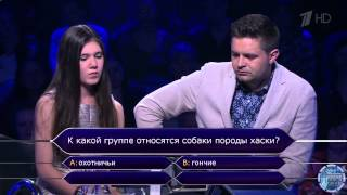 """""""Кто хочет стать миллионером?"""" Сабина Мустаева и Сергей Волчков"""