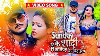#VIDEO   #Arvind Akela Kallu   Sunday के शादी Monday के विदाई   #Antra Singh   Bhojpuri  Song 2020