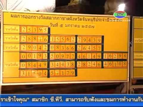 6 1 57 ผลรางวัลสลากกาชาด จังหวัดจันทบุรี