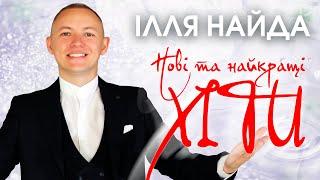 Ілля Найда - Нові та найкращі хіти! Кращі українські пісні. 2021