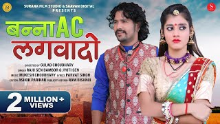 बन्ना ऐसी लगवादो - Raju Sen, Jyoti Sen | Banna AC Lagwado | New Rajasthani Song | Surana Film Studio