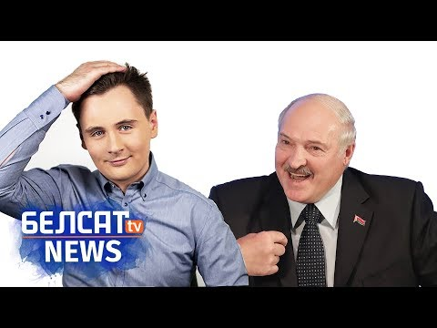 Лукашэнка надакучыў сам сабе. NEXTA на Белсаце | Лукашенко надоел сам себе. NEXTA на Белсате