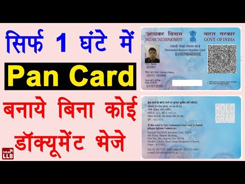 How To Get Pan Card In Just 1 Hour 2019 - पैन कार्ड अप्लाई करना सीखे