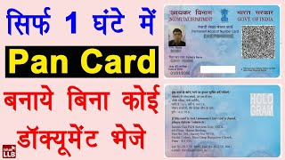 How To Get Pan Card In Just 1 Hour 2019 प न क र ड अप ल ई करन स ख