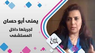 يمنى أبو حسان -  تجربتها داخل المستشفى  - حلوة يا دنيا