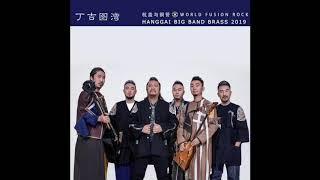 【Mongolian Rock 2019】杭蓋樂隊 Hanggai - 丁吉圖灣 Dinjit Taohai (Audio)