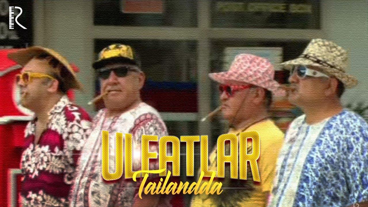 Ulfatlar Tailandda (o'zbek film) | Улфатлар Таиландда (узбекфильм) #UydaQoling