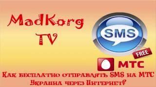 Как бесплатно отправлять SMS на МТС Украина через Интернет(Сайт для отправки смс http://www.mts.ua/ru/online-services/send-sms/, 2016-06-18T19:35:40.000Z)