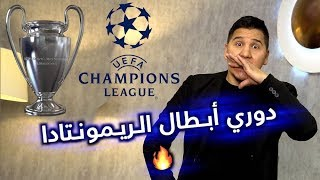 أغرب وأعجب وأقوى نسخة في تاريخ دوري أبطال أوروبا