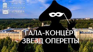 Гала-концерт звезд оперетты