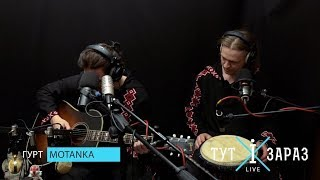 MOTANKA – Fire Burns (Acoustic Live @ «Тут і Зараз»)