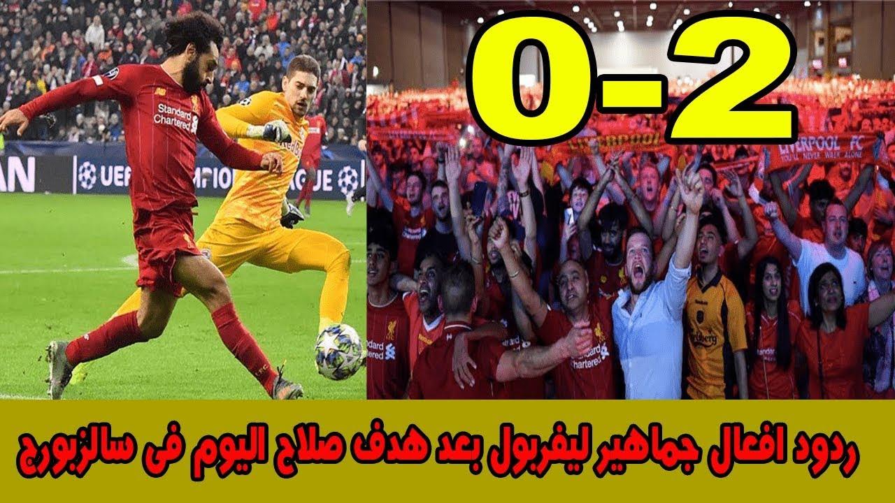 ردود افعال جماهير ليفربول بعد هدف محمد صلاح اليوم فى ...