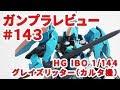 ガンプラレビュー#143 [HG IBO 1/144 EB-06rs グレイズリッター(カルタ機)]