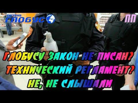 'ГЛОБУСУ' ЗАКОН НЕ