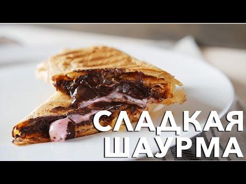 Сладкая шаурма [Рецепты Bon Appetit]