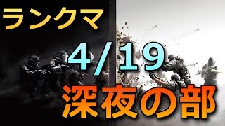 【Rainbow Six Siege】 4/19 深夜の部 【アーカイブ】