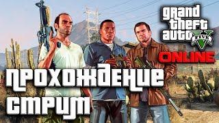 Grand Theft Auto V (GTA 5)  ONLINE Стрим/Прямой эфир