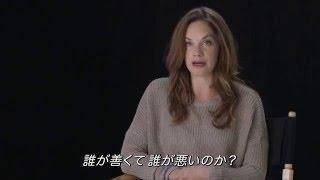 「アフェア ~情事の行方~」 予告編 (キャストが語る「アフェア」の魅力編)