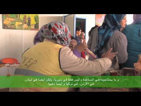Syrian Crisis, the first EU regional Trust Fund kicks off (Arabic Version)
