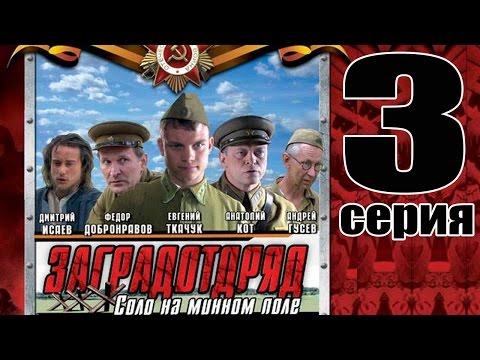 ЗАГРАДОТРЯД, СОЛО НА МИННОМ ПОЛЕ 1 Серия,  Военный Сериал, РУССКИЕ ФИЛЬМЫ