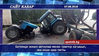 Сайт кабар | Баткенде жеңил автоунаа менен трактор кагышып, эки киши каза тапты