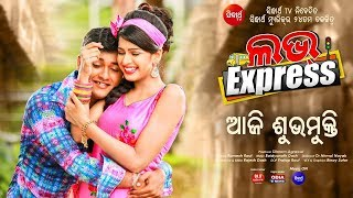 Love Express | Official Trailer with Hall List  | Swaraj & Sunmeera | Running Successfully