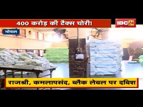 Bhopal के 3 गुटखा Brand की 2 फैक्ट्रियों में छापा | 400 करोड़ की Tax चोरी ! देखिए