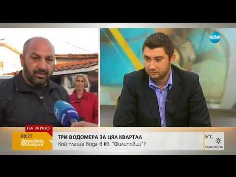 """ВМРО: 97% от жителите на кв. """"Факултета"""" не плащат вода - Здравей, България (17.10.2017г.)"""
