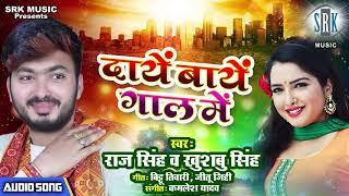 Dayein Bayein Gaal Mein | | Raj Singh, Khusboo Singh | Superhit Bhiojpuri Song