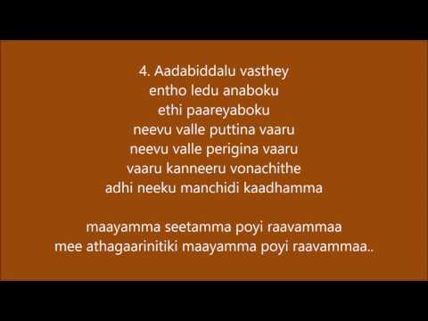 Ampakaalapaata | Apaginthalu song | Telugu Marriage send off song | Pelli patalu