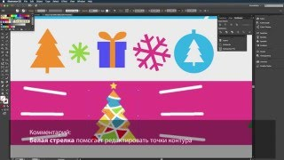 Основы работы в Adobe Illustrator (часть 3 - маски, группы, иерархия объектов)