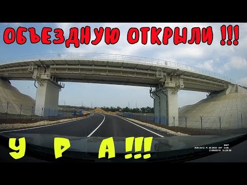 Крымский мост(21.08.2019) Вот