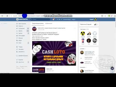 Обзор сайта с заработком Cash Loto 400 рублей за 2 минуты! вывод денег автоматический 2017