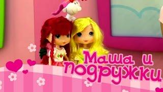 Видео для детей: Маша и подружки!  Кукла своими руками!