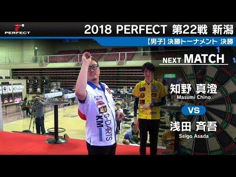 浅田 斉吾 vs 知野 真澄【男子決勝】2018 PERFECTツアー 第22戦 新潟