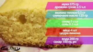 Ромовая баба в мультиварке BRAND 6051(Более подробно об этой модели другие рецепты на официальном сайте компании Brand: http://www.russia-brand.ru/tovary/kitchen/multivar..., 2013-09-18T14:25:00.000Z)