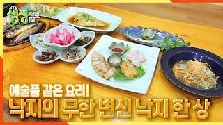 [2TV 생생정보] 예술품 같은 요리! 낙지의 무한 변신 낙지 한 상♨ | KBS 210719 방송