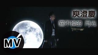 庾澄慶 Harlem Yu - 關不掉的月光 The Moonlight That Can't Be Turned Off (官方版MV)