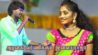 என்னோட காதலையும் சொல்லாம சொல்லுரண்டி Anthakudi Ilayaraja super performance song