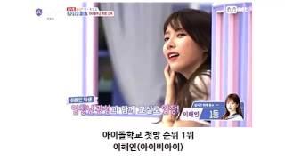 아이돌학교 1위 이해인(아이비아이) 첫방 순위