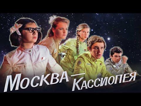 Москва - Кассиопея - фильм фантастика (1973)
