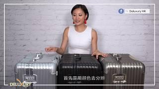 【RIMOWA行李箱鋁款Topas(銀) vs Titanium(金) vs Stealth(黑)有什麼分別?】