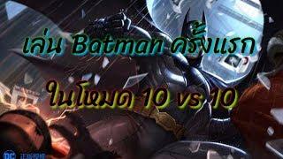 [ROV] Batman ในโหมด 10vs10 .....คิวยับ เกือบ30ตัว