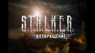 S.T.A.L.K.E.R.: ВОЗВРАЩЕНИЕ / Видео