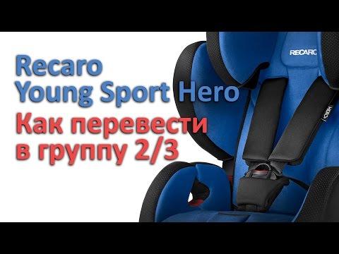 Recaro Young Sport Hero | как перевести в группу 2/3 | инструкция Автодети